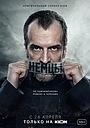 Серіал «Немцы» (2021 – ...)