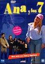 Серіал «Анна и 7» (2002 – 2005)