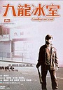 Фільм «Прощай, мистер Крутой» (2001)