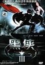 Фільм «Shadow Mask» (2001)
