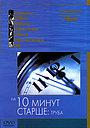Фільм «На десять хвилин старше: Труба» (2002)