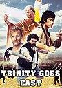 Фільм «Троица отправляется на Восток» (1998)
