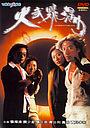 Фільм «Huo wu yao yang» (2001)