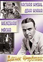 Фільм «Частная жизнь Дон Жуана» (1934)