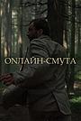 Фильм «Онлайн-смута» (2020)