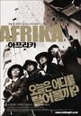 Фільм «Африка» (2002)