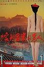 Фільм «Jia dao gong li de nan ren» (1990)