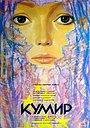 Фильм «Кумир» (1988)