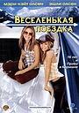 Фільм «Веселенькая поездка» (2002)