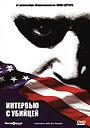 Фильм «Интервью с убийцей» (2002)