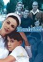 Фільм «Непонятый» (1998)