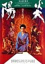 Фильм «Кагэро» (1991)