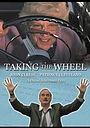 Фільм «Хватай руль» (2002)