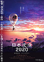 Аніме «Затопление Японии 2020» (2020)