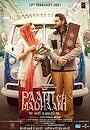 Фільм «Paani Ch Madhaani» (2021)