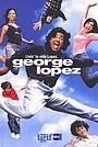 Сериал «Джордж Лопес» (2002 – 2007)