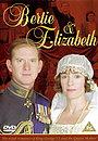 Фільм «Берти и Элизабет» (2002)