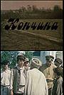 Сериал «Кончина» (1989)