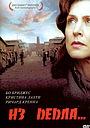Фильм «Из пепла» (2003)