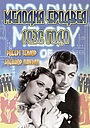 Фильм «Мелодия Бродвея 1936 года» (1935)