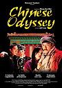 Фільм «Китайская одиссея 2002» (2002)