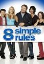 Серіал «8 простих правил для друга моєї доньки-підлітка» (2002 – 2005)