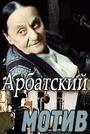 Фільм «Арбатский мотив» (1990)
