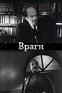 Фильм «Враги» (1964)