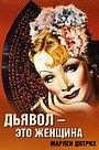 Фильм «Дьявол — это женщина» (1935)