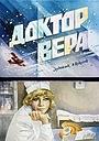 Фильм «Доктор Вера» (1967)