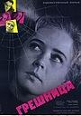 Фильм «Грешница» (1962)
