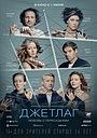 Фільм «Джетлаг» (2021)