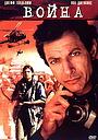 Фильм «Война без правил» (2003)