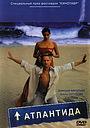 Фильм «Атлантида» (2002)