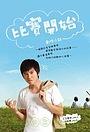 Серіал «Game Winning Hit» (2009)