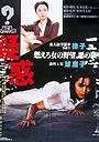 Фільм «Подозрение» (1982)