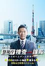 Серіал «Keishichô sôsa Ikkachô» (2016 – ...)