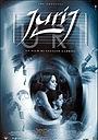 Фільм «Юрий» (2001)