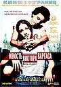 Фільм «Юність Віктора Варгаса» (2002)