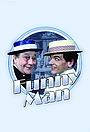 Серіал «Funny Man» (1980 – 1981)