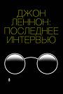 Фільм «Последний уикэнд Леннона» (2020)