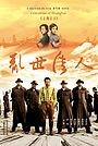 Фильм «Властелин Шанхая 2: Шанхайская любовница» (2020)