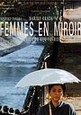 Фильм «Женщина в зеркале» (2002)
