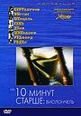 Фільм «На десять хвилин старше: Віолончель» (2002)