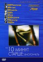 Фильм «На десять минут старше: Виолончель» (2002)
