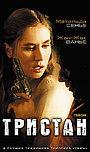 Фильм «Тристан» (2003)