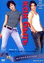 Фильм «Как быть?» (2003)
