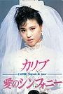 Фильм «Karibu: Ai no shinfoni» (1985)
