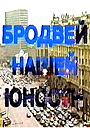 Сериал «Бродвей нашей юности» (1996)