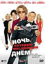 Фильм «Ночь, которую мы назвали днем» (2003)